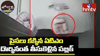 ATM Machine Spits Out Cash In China | Jordar News  | hmtv