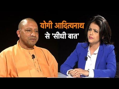 U.P के CM योगी आदित्यनाथ से 'सीधी बात' | Bharat Tak