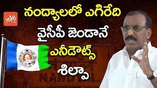 నంద్యాలలో విజయం మాదే | Shilpa Mohan Reddy Confident on His Winning in Nandyal By-Election
