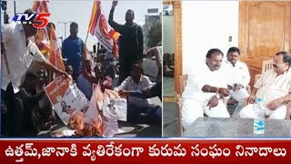 Kuruma Community Protest At Ibrahimpatnam | Ibrahimpatnam Mahakutami Seat Issue