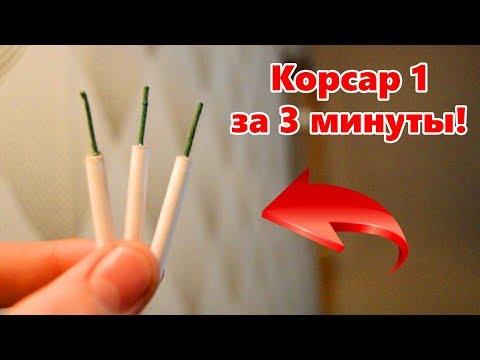 КАК СДЕЛАТЬ ПЕТАРДУ КОРСАР 1