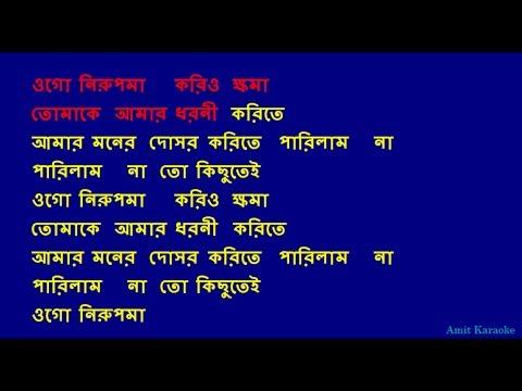 Ogo Nirupama - Kishore Kumar Bangla Full Karaoke video