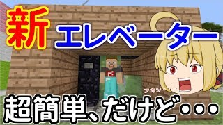【マイクラ】超簡単!地下から地上に新エレベーター作り!作ってみたがまさかの事態に!? パート466【ゆっくり実況】