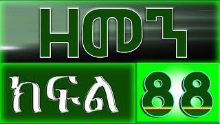 Zemen Drama - Part 88 (Ethiopian Drama)