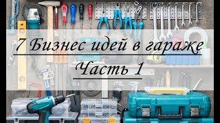 7 Бизнес идей по открытию бизнеса в гараже. Часть 1