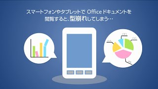 OneDrive for Business モバイル利用編