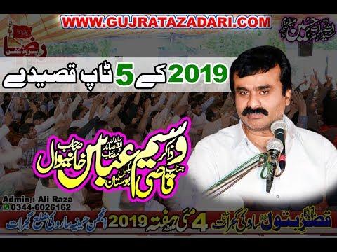 Zakir Qazi Waseem Abbas | 4 May 2019 | Saroki Gujrat ( www.Gujratazadari.com )