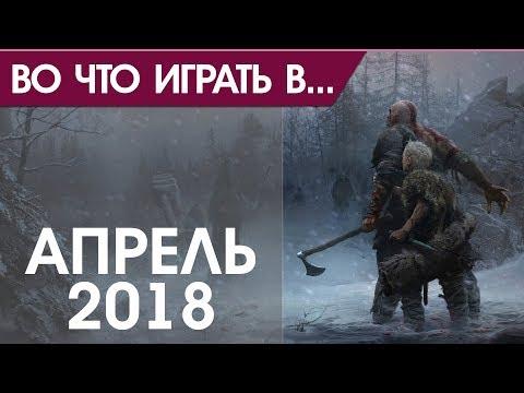 Во что поиграть - Апрель 2018 года - ТОП новых игр (PS4, Xbox One, PC, Nintendo Switch)