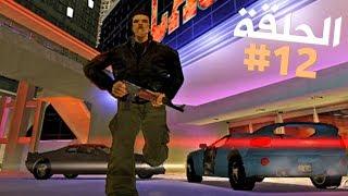 إغتيال ضابط المخابرات الخائن تختيم جي تي أي 3 الحلقة 12 | GTA III Walkthrough