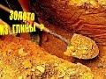 Поиск золота в глине экстракционным методом