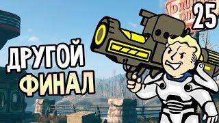 Fallout 4 Прохождение На Русском #25 — ДРУГОЙ ФИНАЛ / Brotherhood Of Steel Ending
