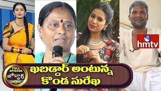 Konda Surekha Comments On TRS Leaders Over Ticket Issue | Jordar News Full Episode | hmtv