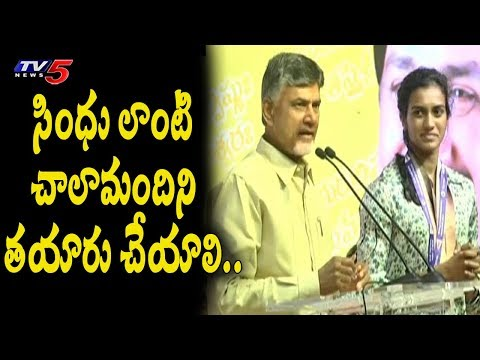 CM Chandrababu Speech On PV Sindhu at Teachers Day Celebrations in Amaravati | TV5 News