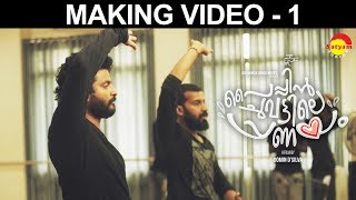 Making 1| Paipin Chuvattile Pranayam | Job Kurian | Bijibal | Neeraj Madhav | Domin D