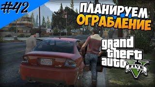 Grand Theft Auto 5 (Прохождение) #42 — Планируем Ограбление в Палето Бэй