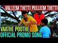 Valleem Thetti Pulleem Thetti | Vaathe Poothe Promo Song | Kunchacko Boban, Shyamili | Official MP3