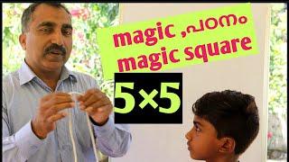 Magic square 5×5,magic പരിശീലനം,easy tricks and tips,മാന്ത്രിക ചതുരം