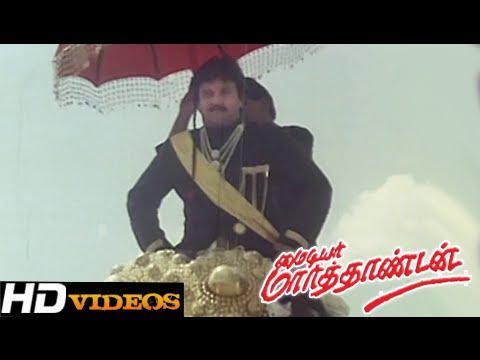 Oh Maharaja... Tamil Movie Songs - My Dear Marthandan [HD]