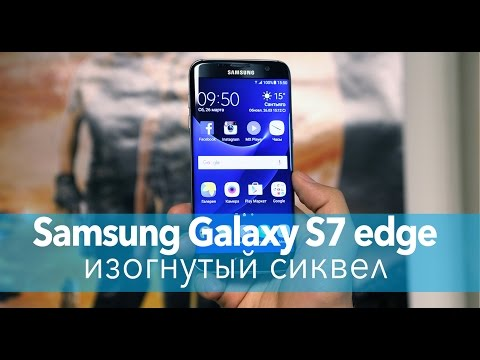 Samsung Galaxy S7 edge: изогнутый сиквел