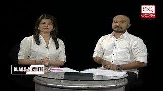 Ada Derana Black & White - 2018.08.03
