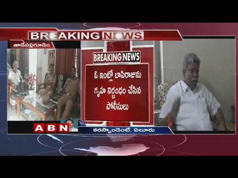 Section 144 imposed in Tadepalligudem | TDP Vs BJP | ABN Telugu