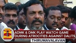 """ADMK and DMK play the watch game when there are atrocities against Dalits"" – Thirumavalavan"