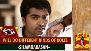 Will Do Different Kinds of Roles and try to Deliver My Best : Simbu