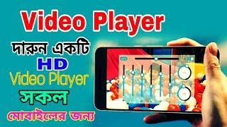 Video player HD | দারুন একটি HD ভিডিও  player সকল মোবাইলের জন্য | video player 2017