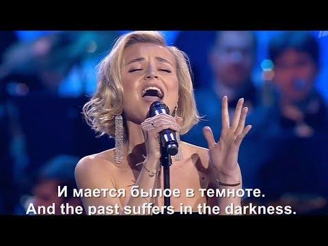 СПЕЛА ЛУЧШЕ ВСЕХ! Опять Метель  -  Полина Гагарина в Кремле 2017