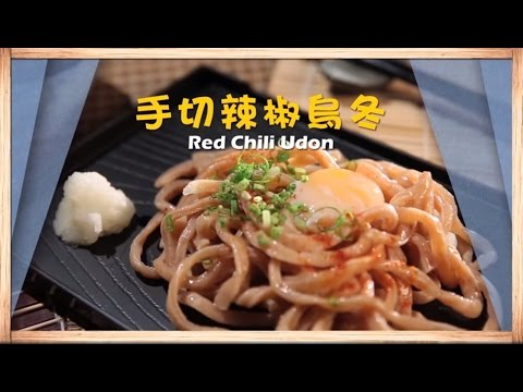 Noodle Maker Recipe: Red Chilli Udon