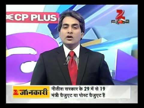 DNA: Analysis of Nitish Kumar's new government in Bihar