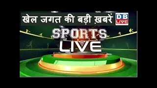 खेल जगत की बड़ी खबरें   Sports News Headlines   Latest News of Sports   #DBLIVE  #SportsLive