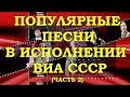 ВИА СССР ОБЗОР РЕТРО СУПЕРХИТОВ часть 2 mp3