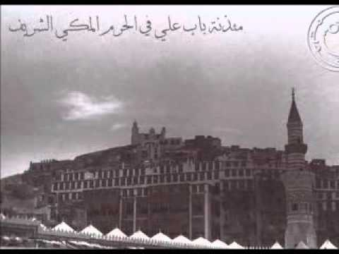 Very Old And Rare Pictures Of Makkah Mukarramah And Madinah Munawwarah - Over A 100 Years Old! video