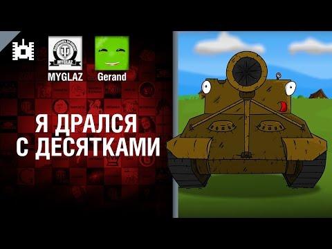 Я дрался с десятками - Мультфильм от MYGLAZ и Gerand [World of Tanks]