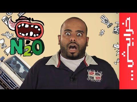 #N2OSaudi: شاكر الشريف في الفيديو قيمرز