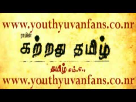 Kattradhu Thamizh Bgm Full~youthyuvanfans.co.nr video