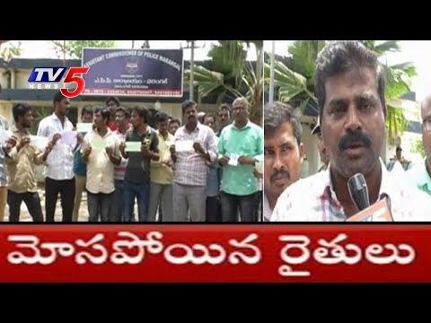 రైతులను నట్టేటముంచిన దివ్యజ్యోతి ఎంటర్ ప్రైజెస్..! | Mahabubabad District | TV5 News