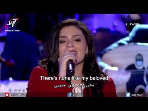 Come to Me all you weary...Arabic Christian Song..Mary George ( Subtitles)
