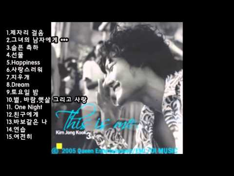 [Full Album] 김종국 3집 This is me (2005) (kim jong kook 3rd album)