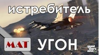 GTA 5 Крадем самолет (военный истребитель) с военной базы   steal a plane