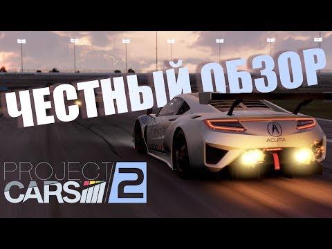Project Cars 2 - Есть за что похвалить? Обзор автосимулятора.