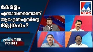 what is RSS desire that Kerala become ?| Counter Point | Manorama News