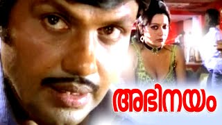 Abhinayam Malayalam Movie (1981)