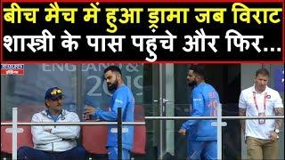 Ind Vs Nz :Virat kohli जब अचानक इस बात पर Ravi Shastri पर भड़क उठे | Headlines India