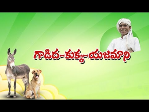 The Washerman's Donkey And The Dog Story For Kids || Telugu Moral Stories video