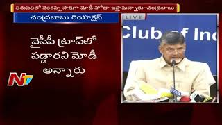 BJP has Done Injustice to AP Again  Says CM Chandrababu | AP Special Status | NTV