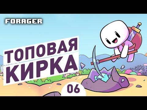 ТОПОВАЯ КИРКА! - #6 ПРОХОЖДЕНИЕ FORAGER