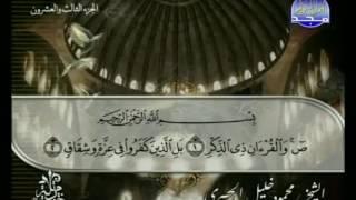 المصحف الكامل 46 للشيخ محمود خليل الحصري رحمه الله
