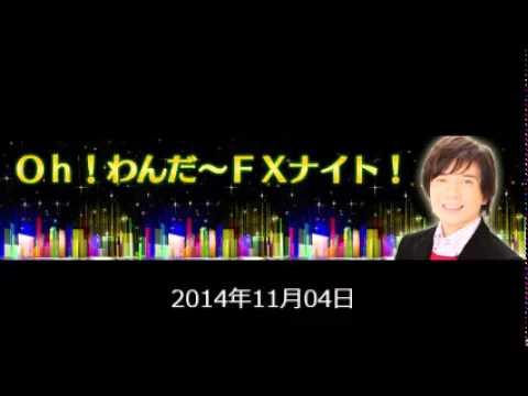 2014.11.04 Oh!わんだ~FXナイト!ラジオNIKKEI